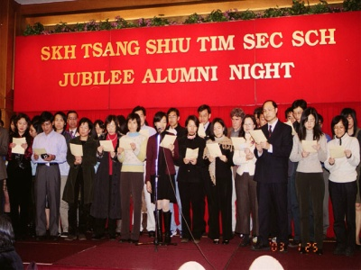 25th Anniversary Alumni Night (2003)