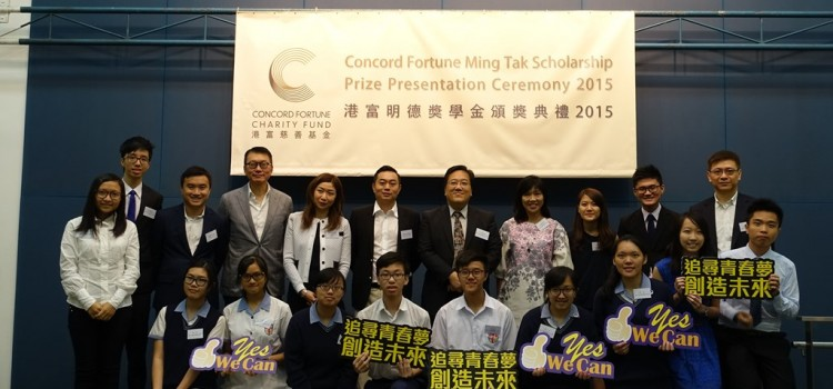 Concord Fortune Ming Tak Scholarship