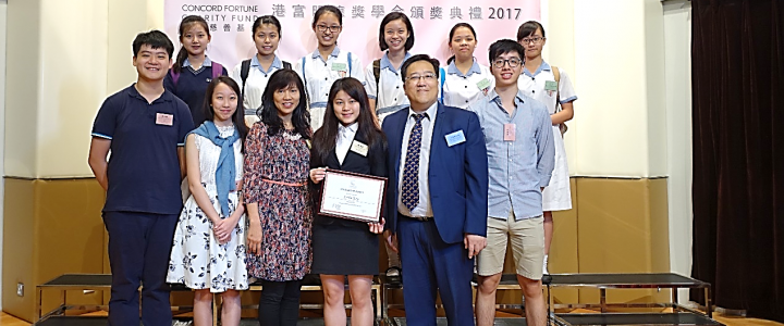 Concord Fortune Ming Tak Scholarship 2017
