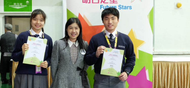 Future Stars – Upward Mobility Scholarship 2017