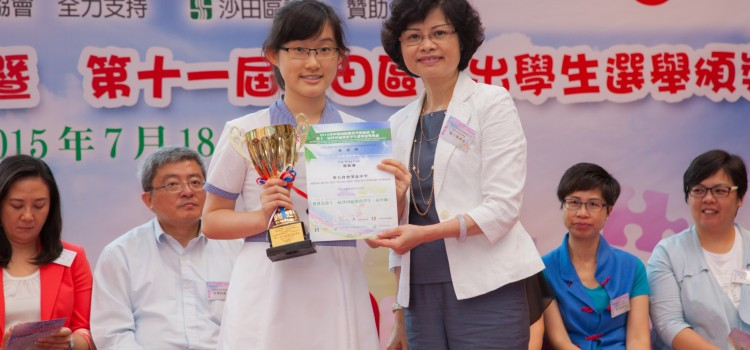 The 11th Sha Tin District Outstanding Student Award