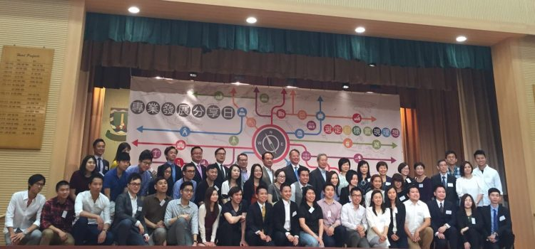 YCPG Joint Professional Career Day 2016