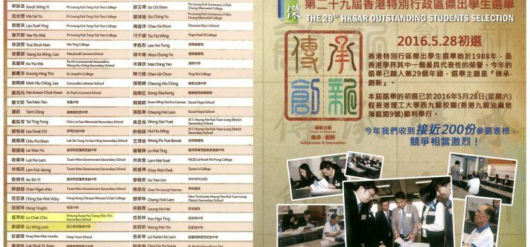 第二十九屆香港特別行政區傑出學生選舉