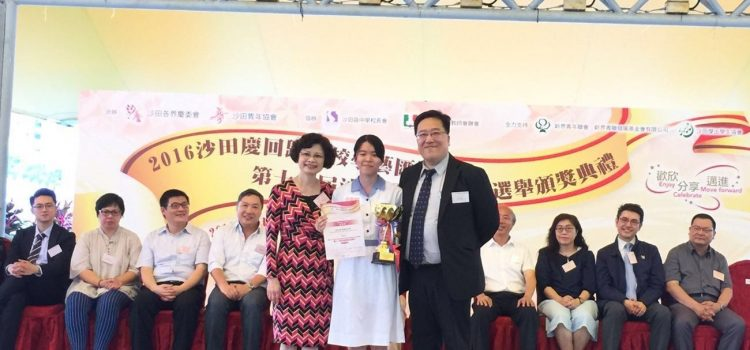 The 12th Sha Tin District Outstanding Student Award