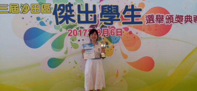 The 13th Sha Tin District Outstanding Student Award