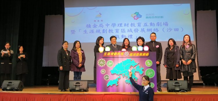 Education Bureau Business-School Partnership Programme (Shatin Network)
