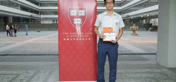 Harvard Book Prize and Scholarship Award Ceremony 2018