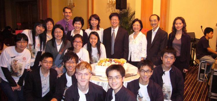 2008愛德基金慈善晚會