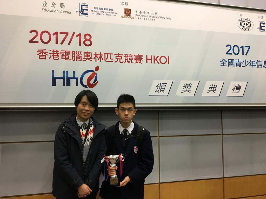 2017/2018 Hong Kong Olympiad in Informatics