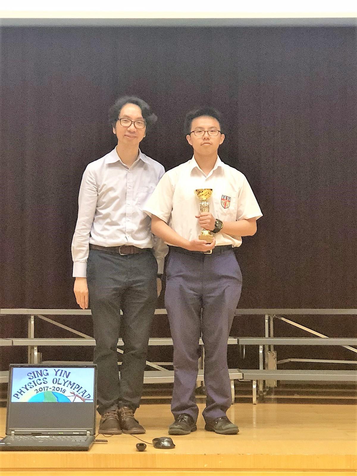 Sing Yin Physics Olympiad (2017-2018)