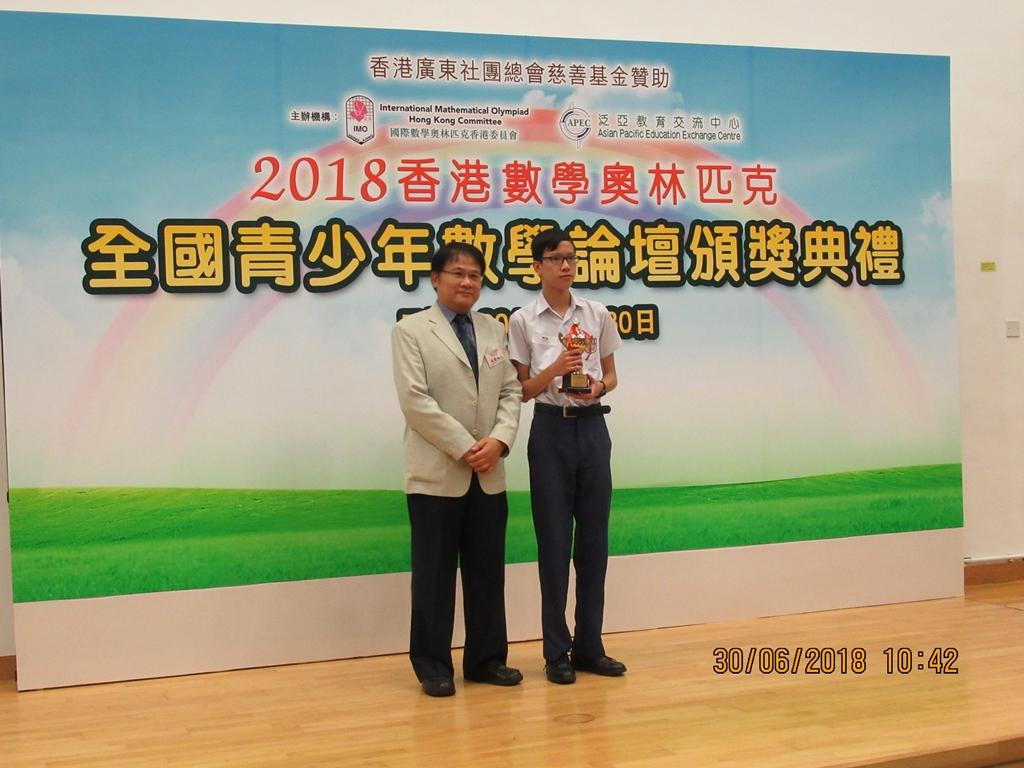 2018 Hong Kong Junior Mathematics Olympiad