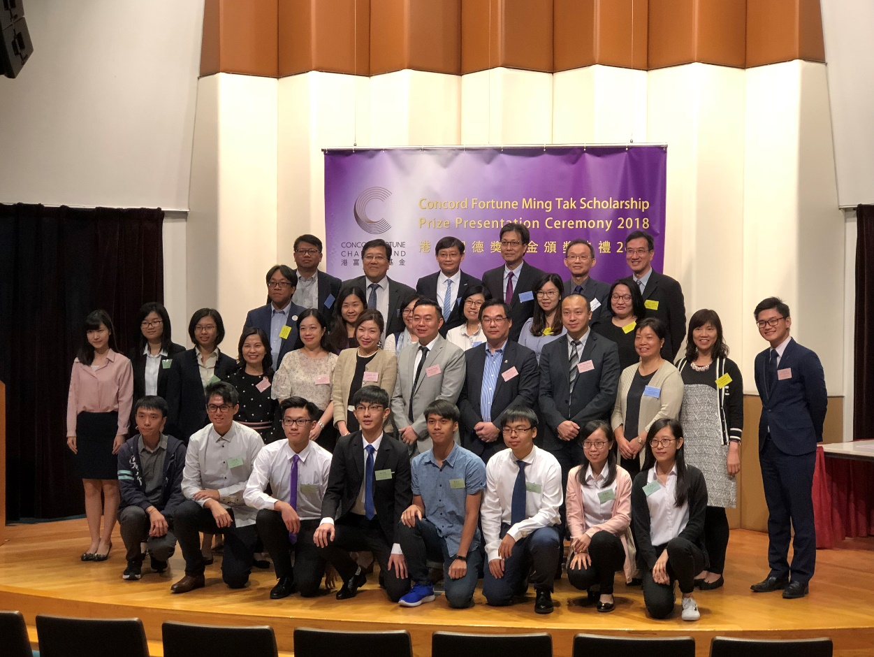 Concord Fortune Ming Tak Scholarship 2018