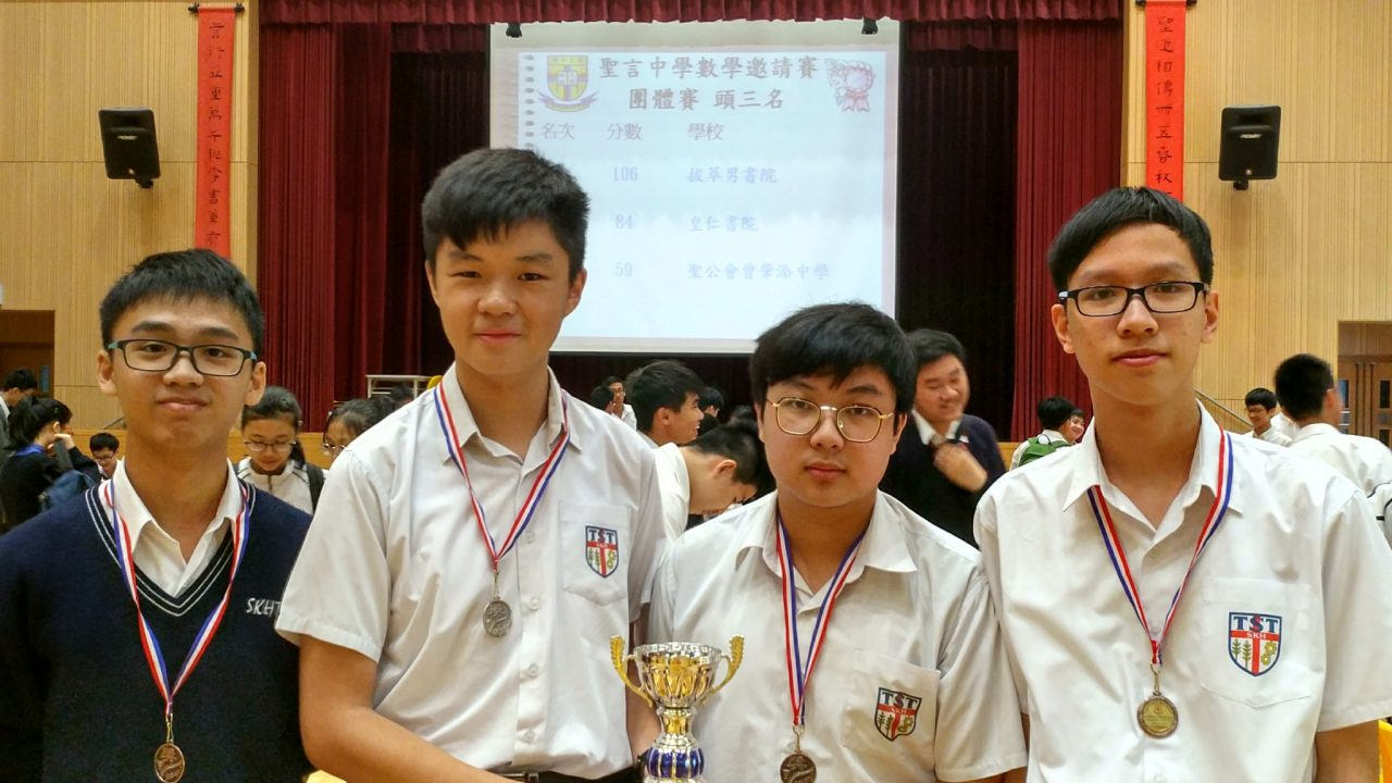 Sing Yin Secondary School Invitational Mathematics Competition