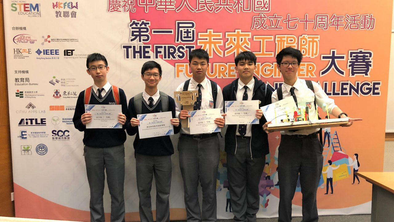 The 1st Future Engineer Grand Challenge (First Class Award)
