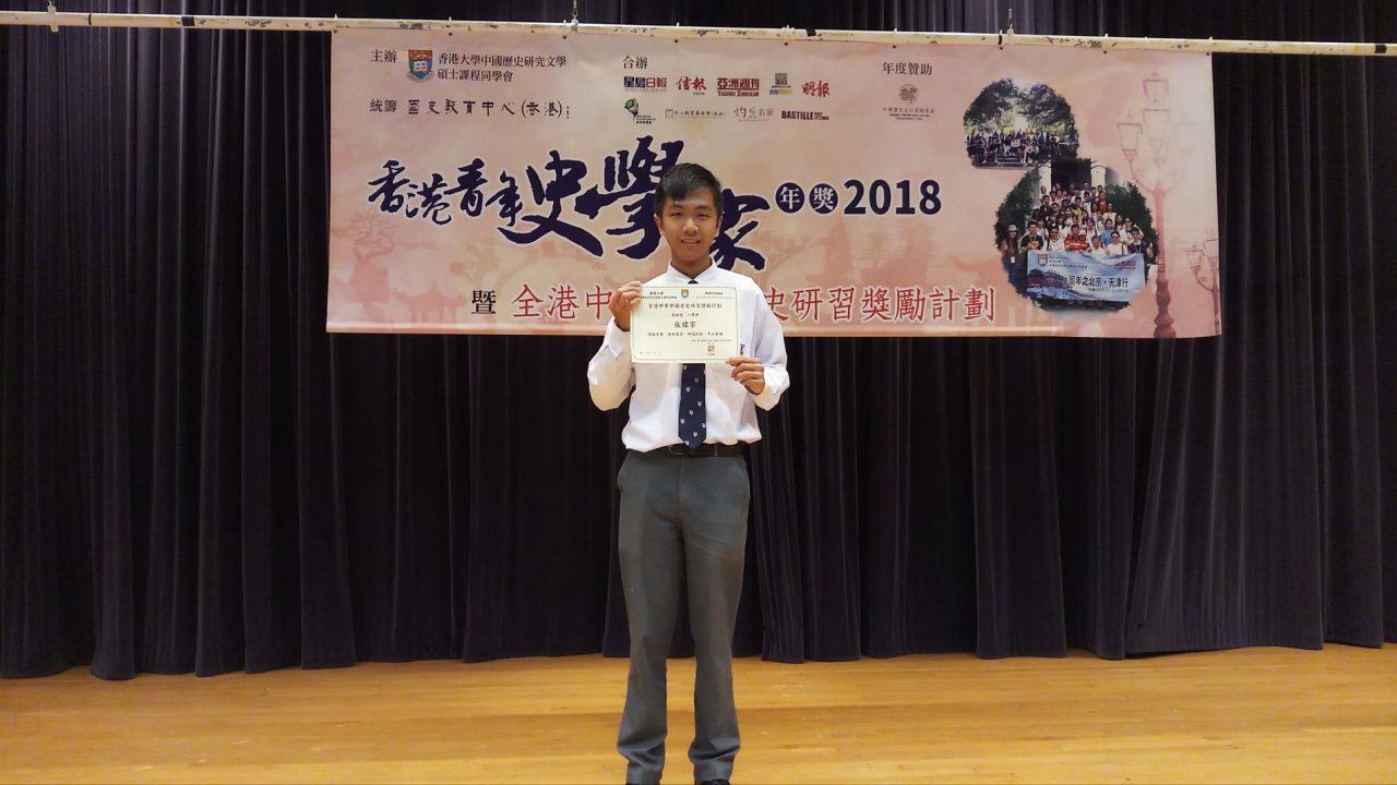 全港中學中國歷史研習獎勵計劃