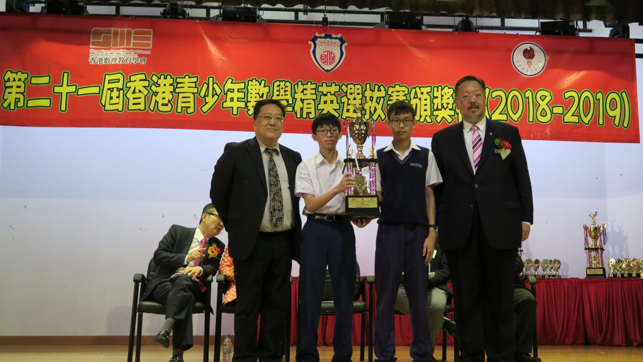 The 21st Hong Kong Youth Mathematics High Achievers Selection Contest