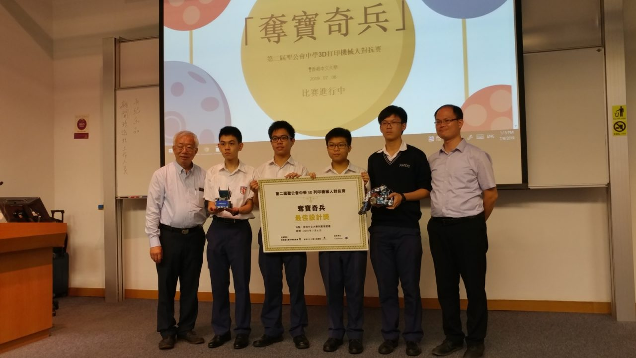 The 2nd SKH Secondary Schools 3D-printed Robot Competition