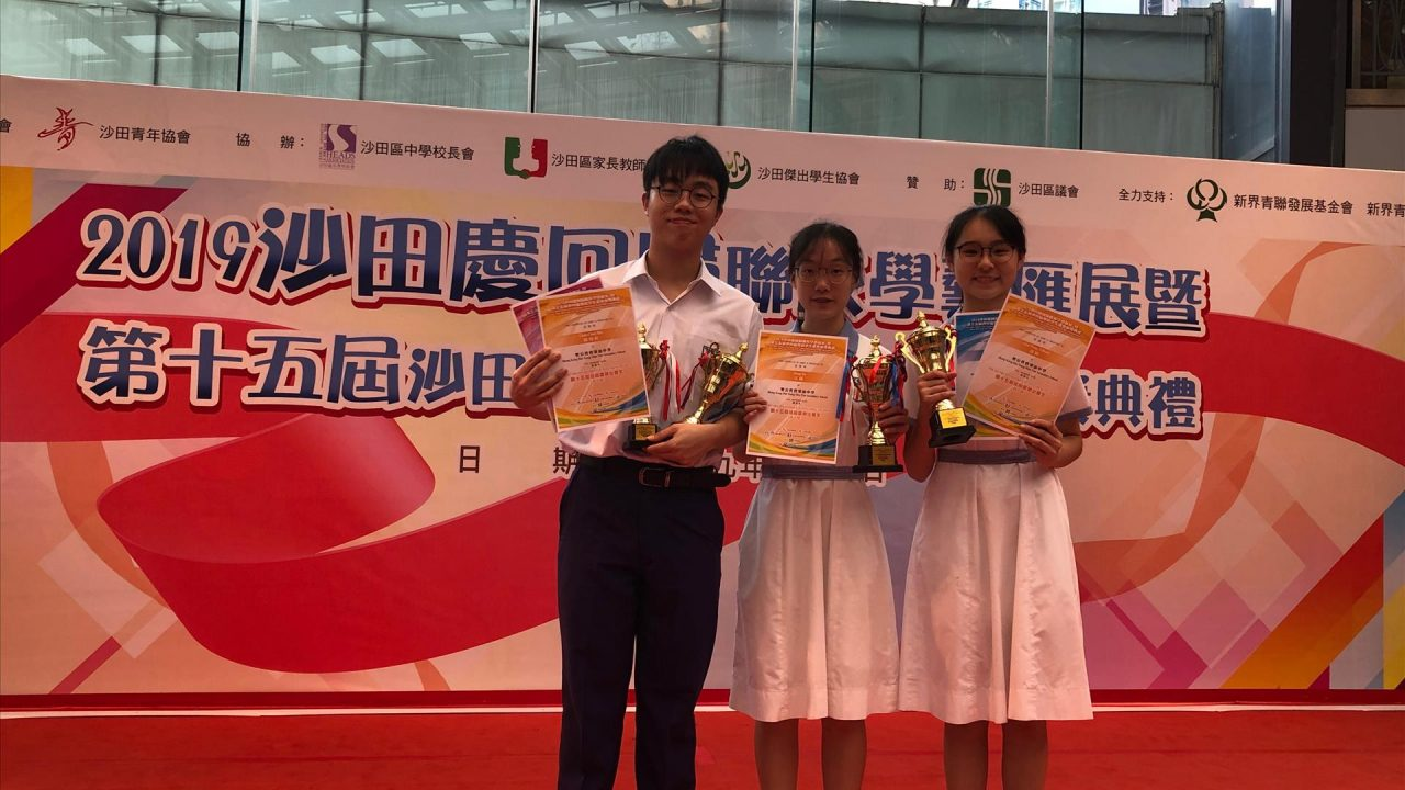 The 15th Sha Tin District Outstanding Student Award