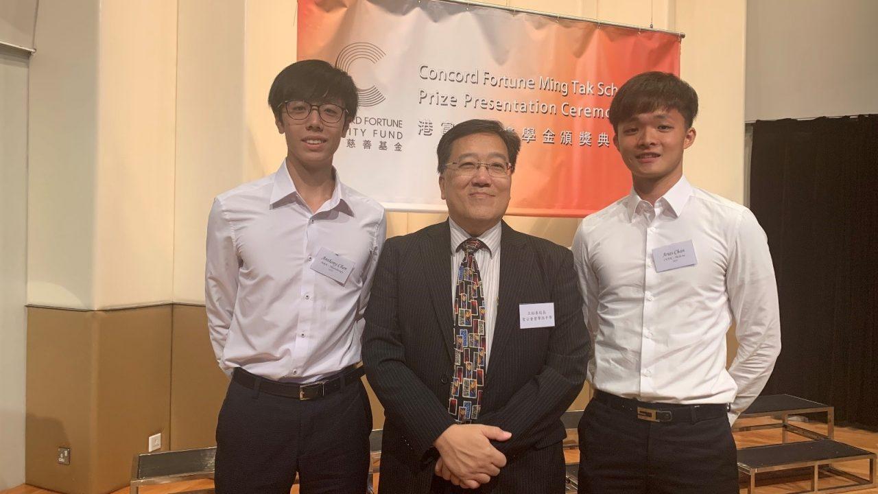 Concord Fortune Ming Tak Scholarship Prize Presentation Ceremony 2019
