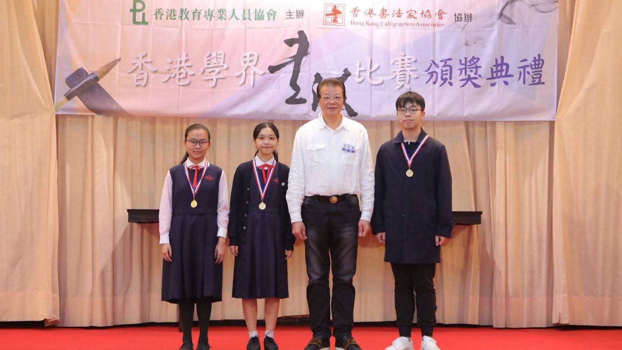 香港學界書法比賽2019-2020