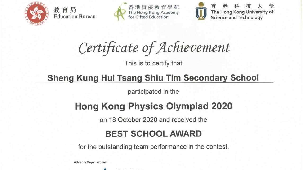 The HK Physics Olympiad 2020