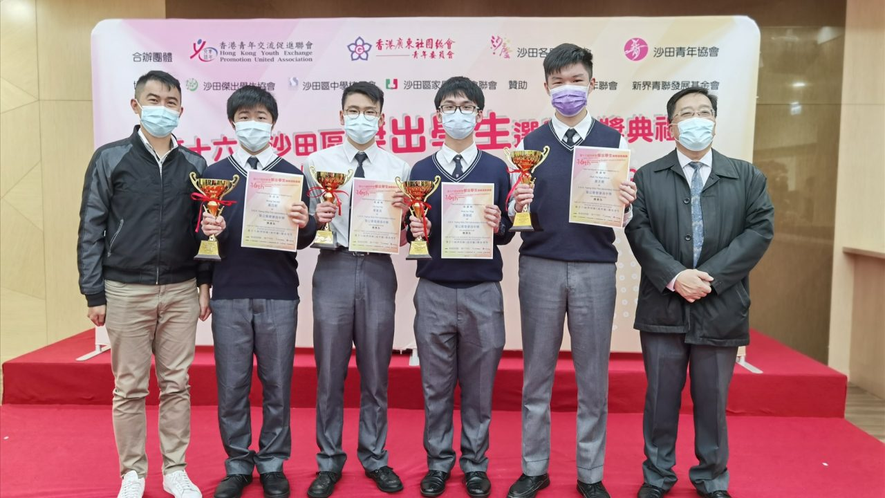 The 16th Sha Tin District Outstanding Student Award