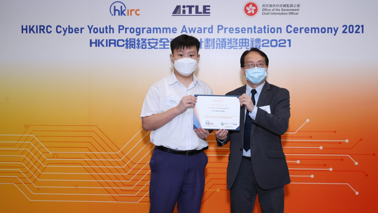 The HKIRC Cyber Youth Programme 2021 (網絡安全青年計劃 2021)