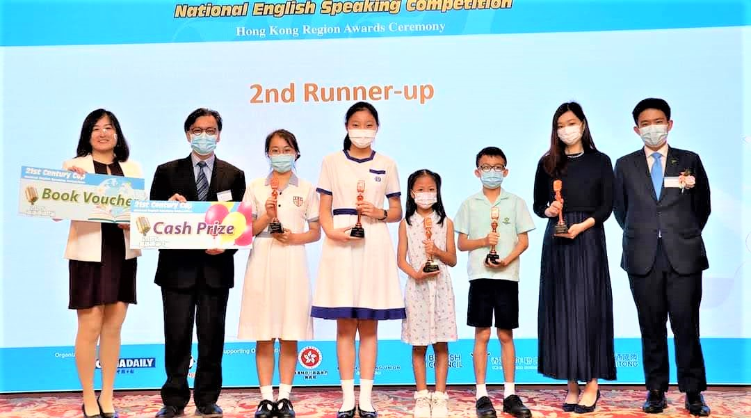 21st Century Cup National English Speaking Competition (Hong Kong Region Awards Ceremony)